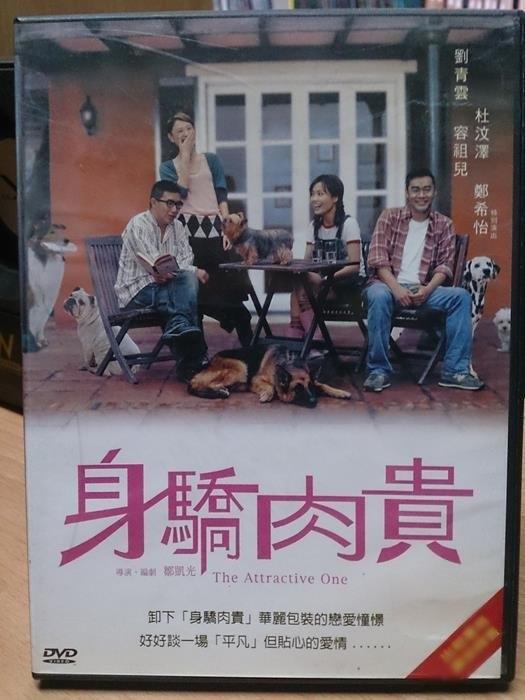挖寶二手片-I14-010-正版DVD*港片【身驕肉貴】劉青雲*容祖兒