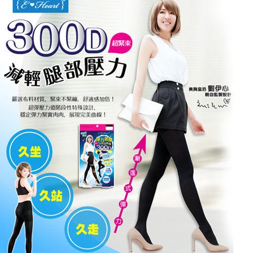 E Heart伊心美腳宣言300D超緊束彈力顯瘦褲襪1入BG Shop M L供選