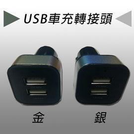 3699shop車充USB轉接頭轉接器奶嘴雙孔USB轉車充3.1A充電車用充電器點煙孔點菸座