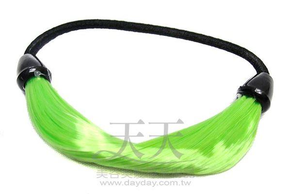 ◇天天美容美髮材料◇完美 馬尾巴造型髮束 (蘋果綠) [17435]