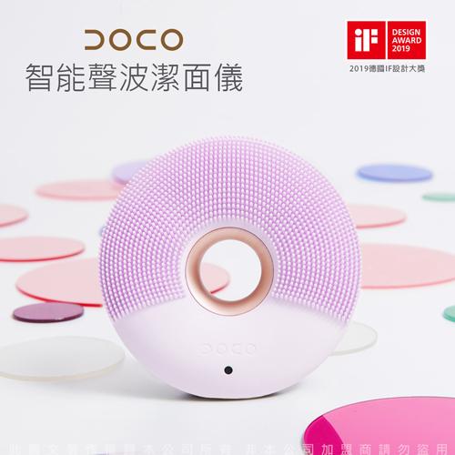 家用洗臉按摩器 DOCO 智能APP美膚訂製 智能聲波 潔面儀/洗臉機 甜甜圈造型 紫金