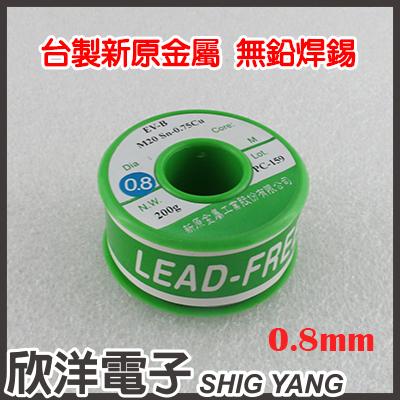 無鉛0.8mm 200G 台製新原錫絲/錫線/錫條/焊錫/銲錫 M20 Sn-0.75Cu