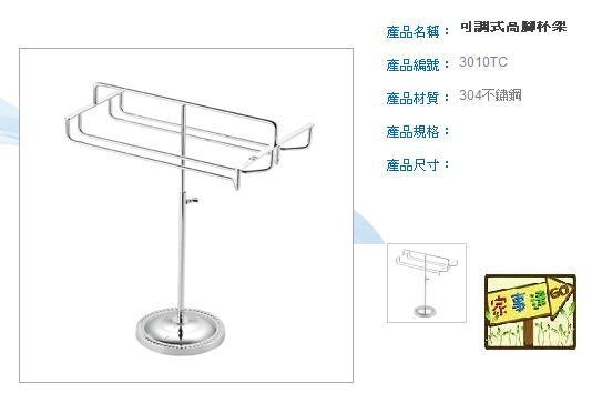 家事達*日日DAY&DAY不鏽鋼可調式高腳杯架桌上型可調式3010TC