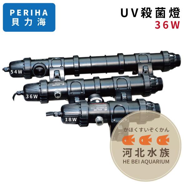 河北水族PERIHA貝立海沉水過濾UV殺菌燈36W紫外線沈水過濾沉水馬達沈水馬達
