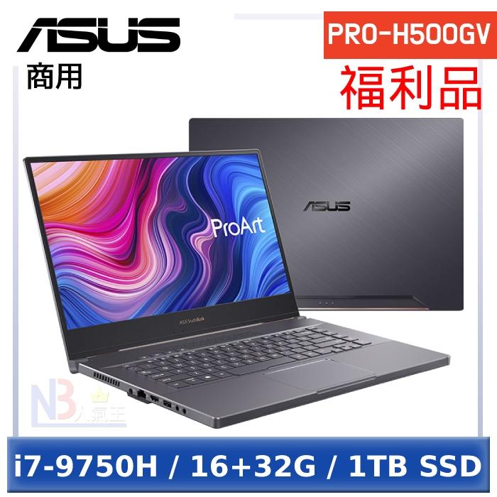 【福利品】ASUS PRO-H500GV-0052I9750H 星空灰 (i7-9750H/16G+32G/RTX 2060-6G/1TB/W10P/15.6)