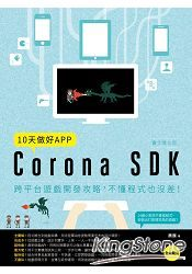 10天做好APP【實作進化版】:Corona SDK跨平台遊戲開發攻略,不懂程式