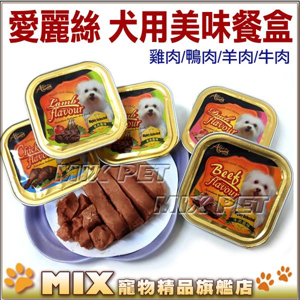 ◆MIX米克斯◆Alice愛麗絲.犬用美味餐盒【雞肉/鴨肉/羊肉/牛肉 單盒入100g】四種風味