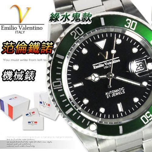 Valentino范倫鐵諾綠水鬼精工時尚全自動機械錶匠子工坊UK0065