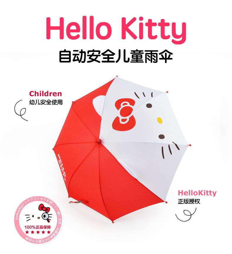 【Hello Kitty】凱蒂貓KITTY直柄印花立體耳朵兒童雨傘