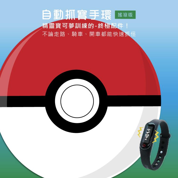 Brook 寶可夢手環 自動抓寶神器 搖滾版手環【保固一年】贈不分色腕帶++保護貼+++贈充電線