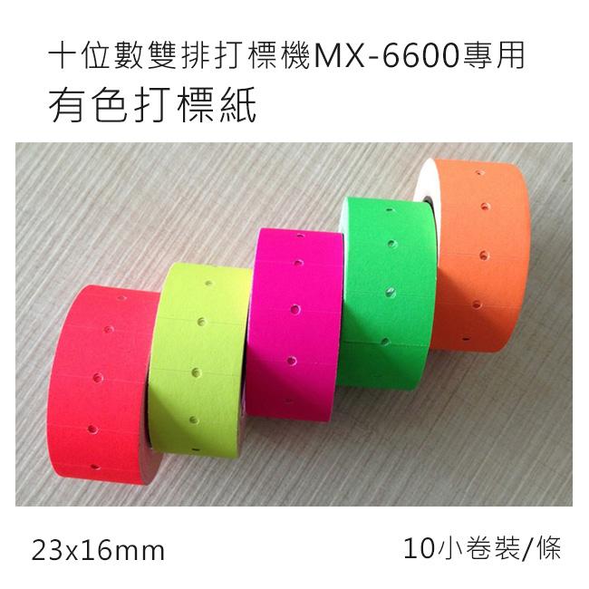 小資創業好幫手雙排10位數MX-6600打標機專用打標紙10捲條有色標籤紙標價紙