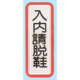 新潮指示標語系列  TS貼牌-入內請脫鞋TS-819 / 個