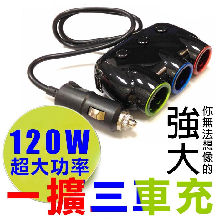 3孔點菸器3.1A雙USB點菸器擴充座點煙器車充汽車充電器車充旅充點菸座