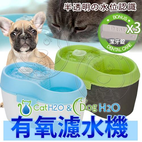 zoo寵物商城Dog&Cat H2O犬貓用有氧濾水機飲水機2L兩色可選