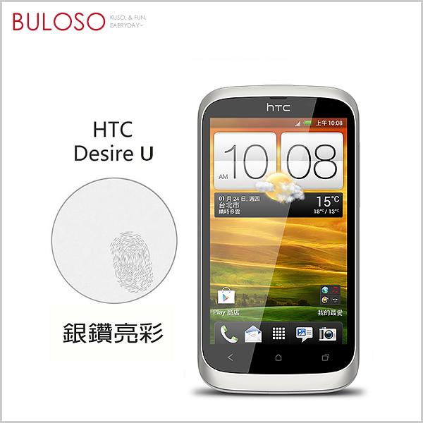 《不囉唆》HTC Desire U銀鑽防刮保護貼(前) 螢幕/保護/貼膜/HTC(不挑色/款)【A275842】