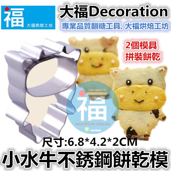 餅乾模小水牛餅乾切模糖霜餅乾模具參考wilton蛋白粉色膏食用色素翻糖不鏽鋼餅乾模型卡通