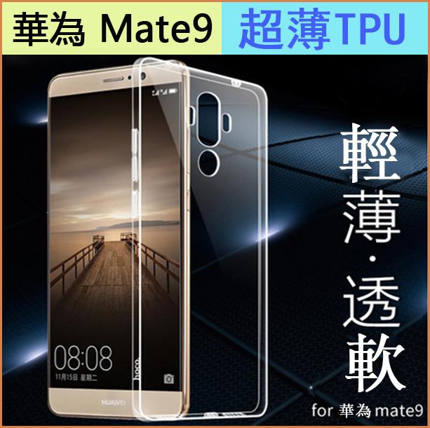 極致超薄 華為 Mate9 手機殼 手機套 超薄TPU 防水印 5.9吋 mate9 透明殼 Mate9 保護套