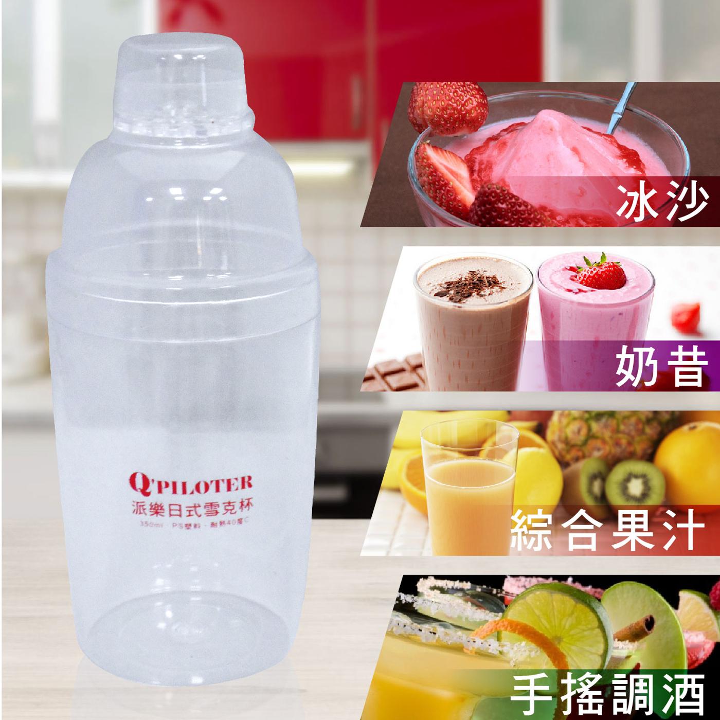 派樂日式雪克杯/手搖杯/手搖飲料必備法寶 SGS耐熱測試 透明安全衛生看的見