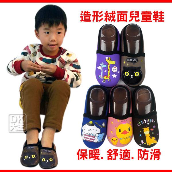 造形絨面兒童室內鞋止滑襪套學步鞋小號~DK襪子毛巾大王