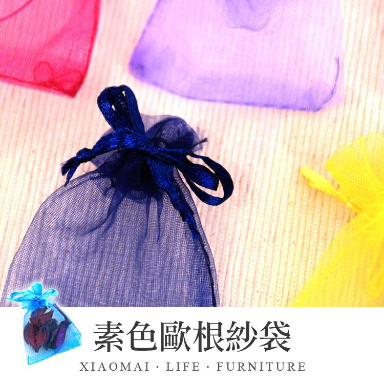 ✿現貨 快速出貨✿【小麥購物】素色歐根紗袋 5*7 【Y426】喜糖 糖果 飾品 束口首飾袋