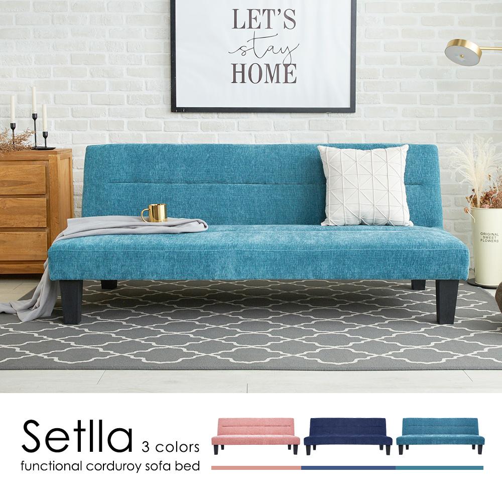 懶人床 賽特拉現代風機能型布沙發床/3色/H&D東稻家居