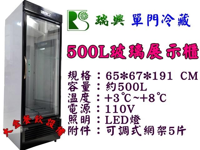 瑞興單門500L玻璃展示冰箱/冷藏展示櫃/單門玻璃展示櫥/冷藏冰箱/機下單玻冷藏/大金餐飲設備