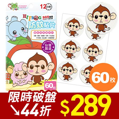 HiFrog家族台灣製12小時天然防蚊驅蚊貼片60枚-俏皮猴SI0075YS