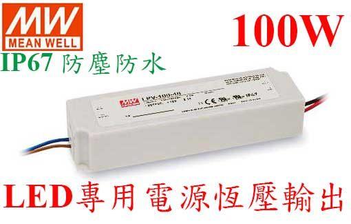 明緯MW 12V/8.5A LPV-100-12 LED專用經濟型IP67防水防塵電源變壓器