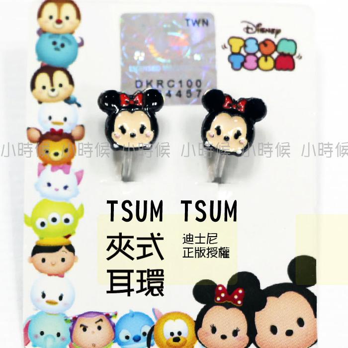 ☆小時候創意屋☆ 迪士尼 正版授權 米妮 TSUM TSUM 夾式耳環 耳環 造型耳環 婚禮小物 創意 禮物