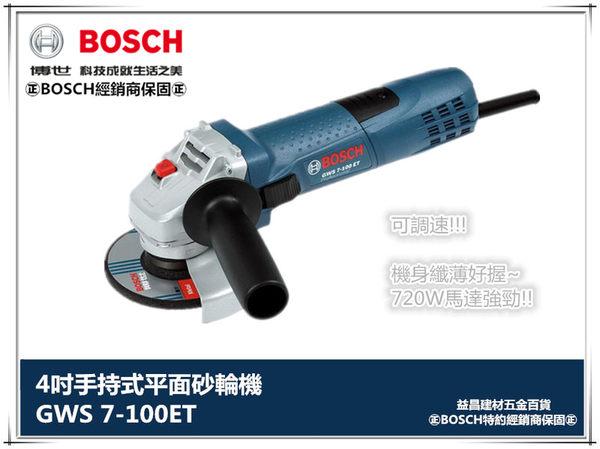 台北益昌BOSCH優良經銷商可調速加購轉換頭可變打蠟機BOSCH平面砂輪機4英吋GWS 7-100ET