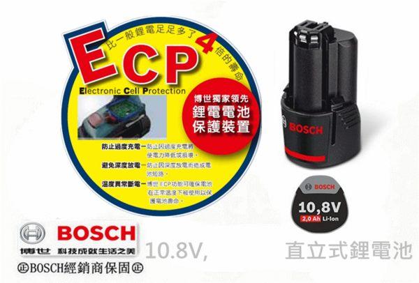 【台北益昌】 舊機升級1.3Ah升級2.0Ah 德國 博世 BOSCH 鋰電池 10.8V系列通用2.0Ah鋰電池 gdr gsr gsb