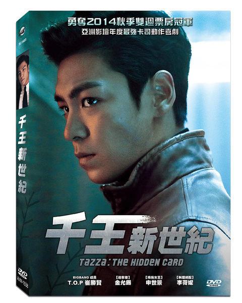 千王新世紀 DVD (購潮8)