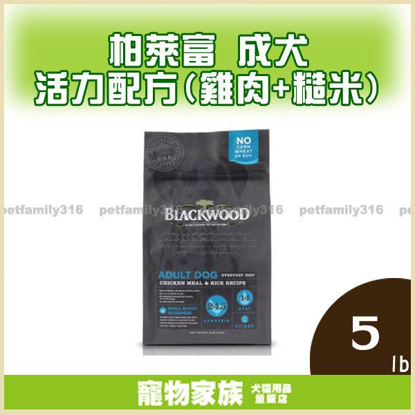 寵物家族-BLACKWOOD柏萊富 特調成犬活力配方(雞肉 糙米)5LB