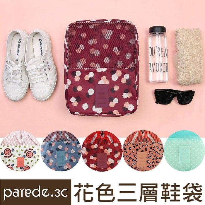韓版花色旅行三層鞋袋 收納鞋盒 收納鞋袋 鞋子收納包 防潑水 手提攜帶 可放3雙鞋