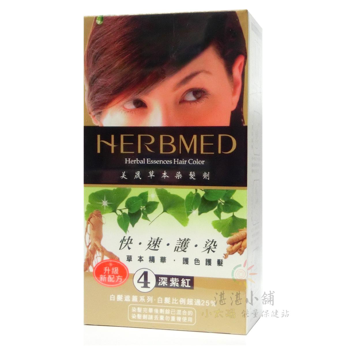 HERBMED 美晟草本染髮劑 快速護染    04 深紫紅