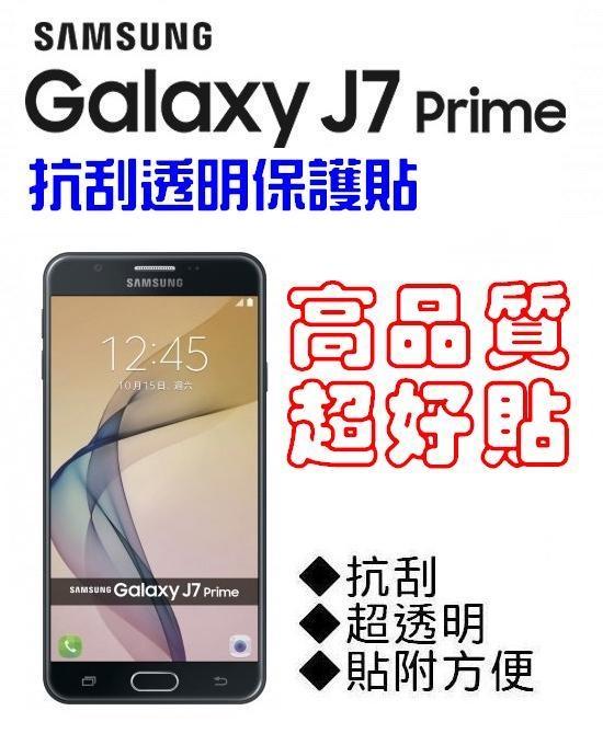 SAMSUNG J7 Prime J7 2016 J7 J7P螢幕保護貼亮面抗刮透明免包膜了采昇通訊