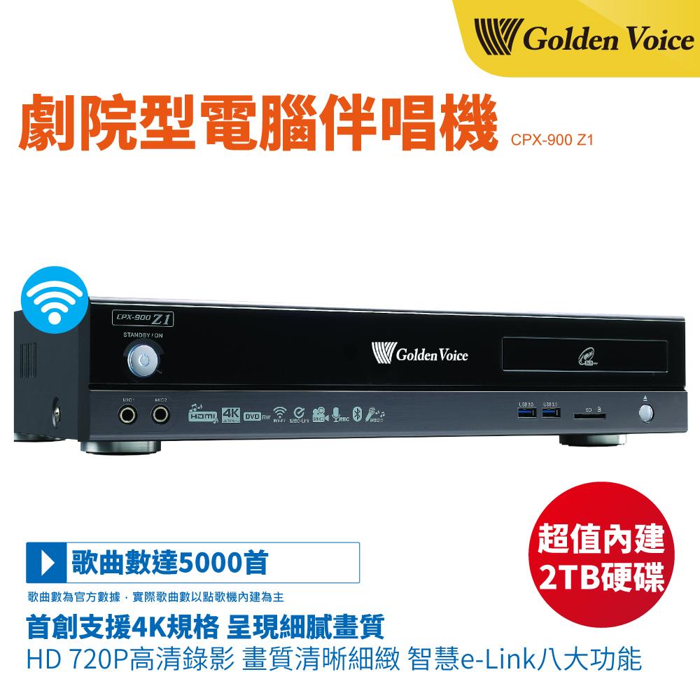 Golden Voice 金嗓 CPX-900 Z1 多媒體電腦伴唱機 / 點歌機  (內建2TB硬碟)