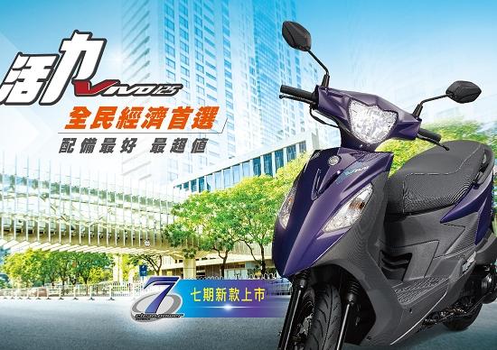 【大送全聯禮券1000】SYM三陽機車 活力VIVO 125 七期碟煞 CBS版 2021新車