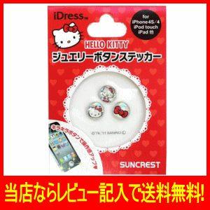 日本原裝KITTY 美樂蒂Touch me Phone 4/4S/iPod/iPad HOME按鍵貼保護貼
