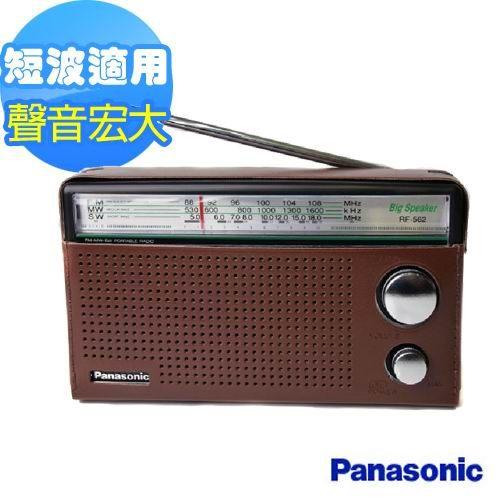 音響達人Panasonic三波段便攜式收音機RF-562D公司貨