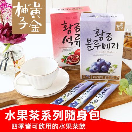 韓國黃金柚子牌水果茶系列隨身包10入320g石榴茶藍莓茶果汁隨身包沖泡飲品