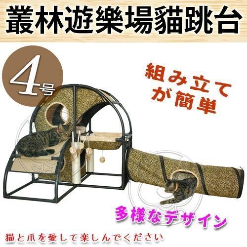【培菓幸福寵物專營店】 出清特賣日本IRIS》IR-813869叢林系列貓咪遊樂場貓跳台-4號