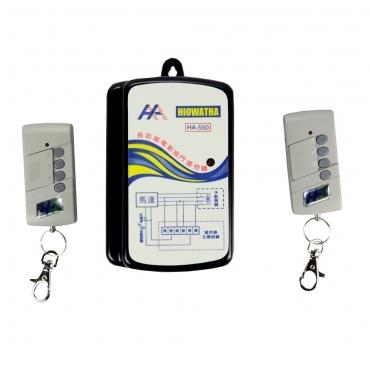 長距離電動捲門遙控器組HA550