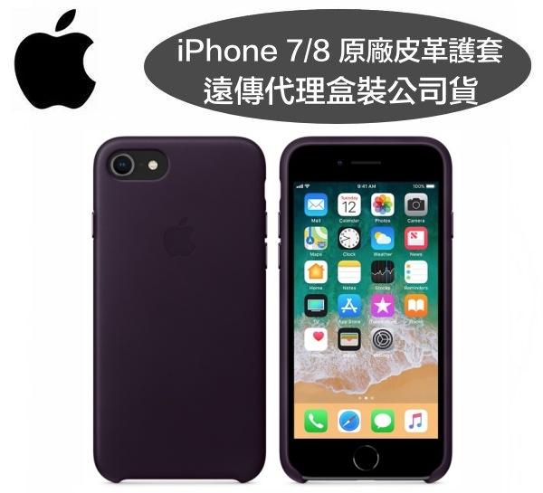 免運原廠皮套iPhone8 iPhone7 4.7吋原廠皮革護套-暗茄紫色遠傳台灣大哥大代理公司貨i8