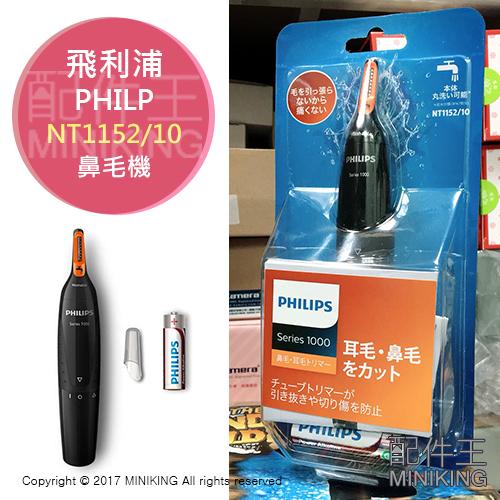 【配件王】現貨 日本 PHILIPS 飛利浦 NT1152/10 鼻毛機 除毛機 多功能 電動 修容機 修容刀 可水洗