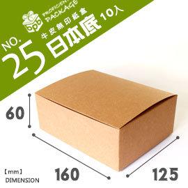荷包袋-專業包裝牛皮無印紙盒NO.25 5入