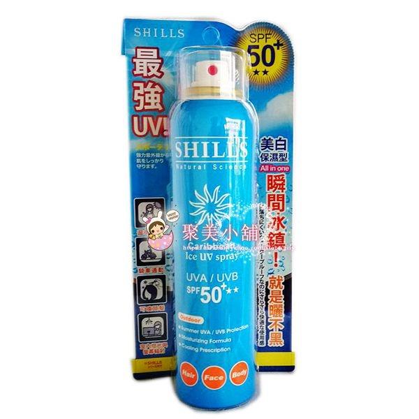 SHILLS舒兒絲很耐曬超清爽美白防曬冰鎮噴霧SPF50 180ml美白保濕降溫保濕藍聚美小舖