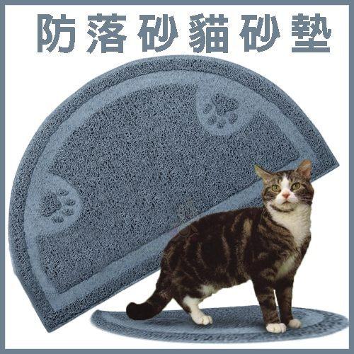KING WANG美國防落砂可愛造型半月型腳掌防落砂貓砂墊