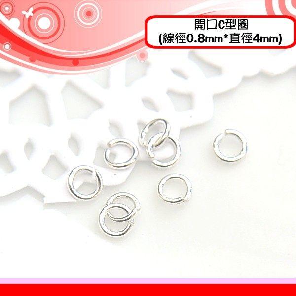 銀鏡DIY 925純銀DIY材料串珠配件/開口C型圈(線徑0.8mm*直徑4mm)~適合手作蠶絲蠟線(非白鋼or合金)