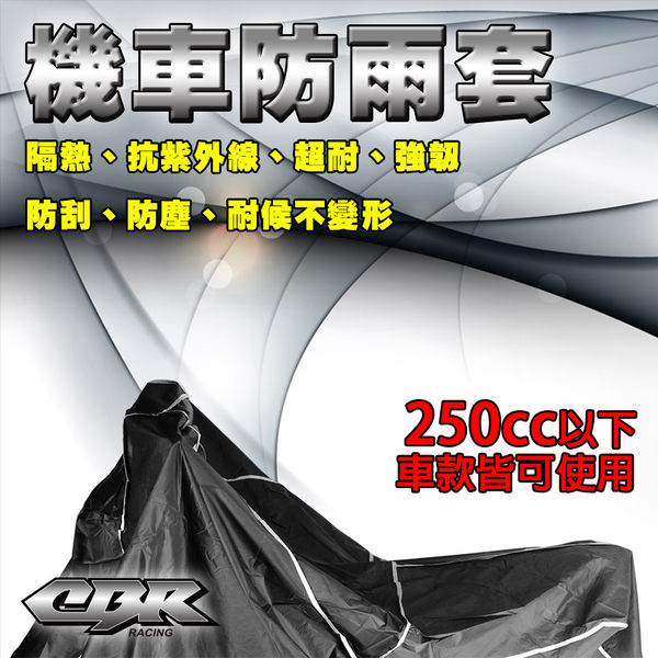 CBR PE機車防水車罩黑色250cc以下皆可使用機車車套機車車罩機車雨套機車雨罩摩托車罩